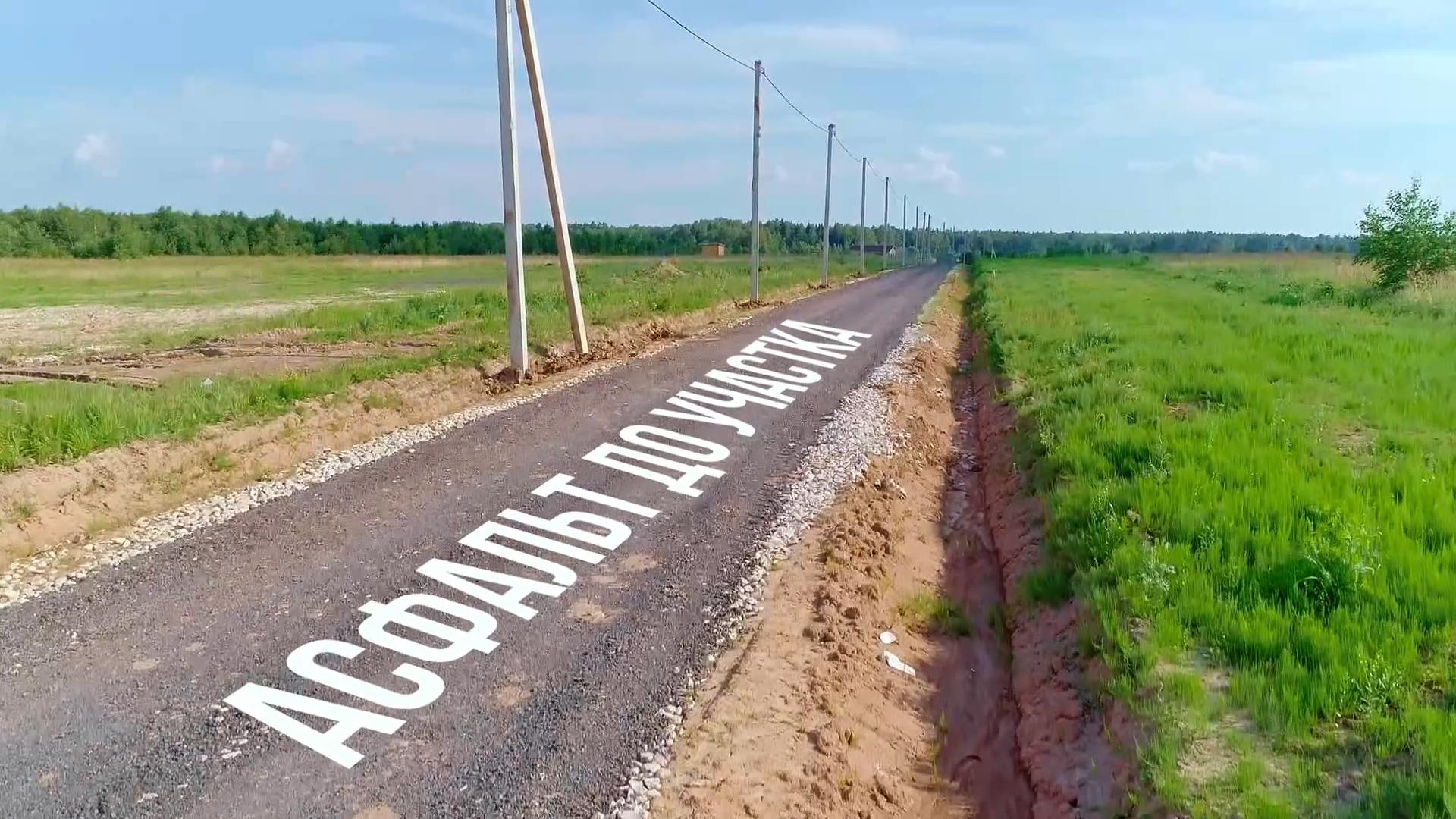 UchKanishevo_asfalt